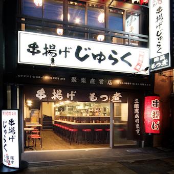 【タダ飯クーポンあり】上野ガード下の串揚げ居酒屋でアットホームな接客♪20代~40代活躍中☆