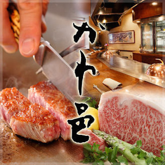 八王子駅チカ!!高級鉄板焼き専門店でホールスタッフさん大募集!!