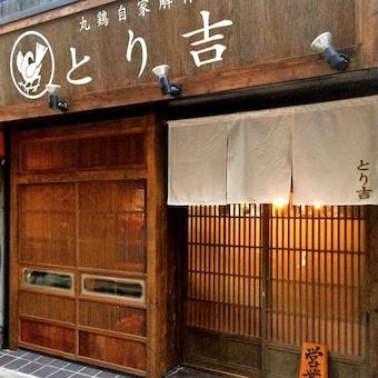 荻窪駅徒歩1分♪鶏のすべてが分かる☆未経験歓迎◎独立希望者歓迎!週1日〜OK