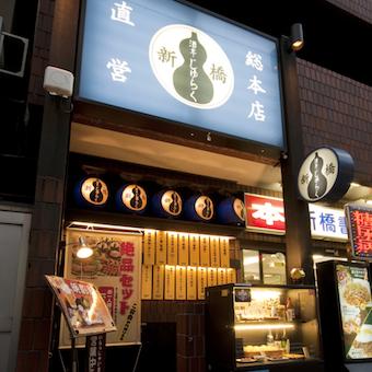 【タダ飯クーポンあり】時給1100円♪新橋の老舗居酒屋でお客様とのコミュニケーションを楽しむ☆
