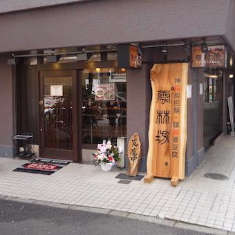 <週1日〜OK>絶品担々麺と麻婆豆腐で人気店!ホールバイト!