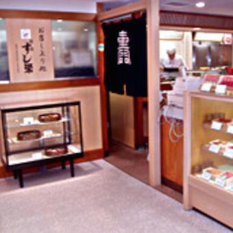 常連さんが多いデパ地下寿司屋で働こう!《週2日からOK!!》