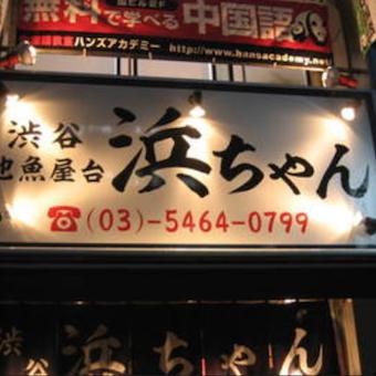 看板ドドーン!夜の浜ちゃん!
