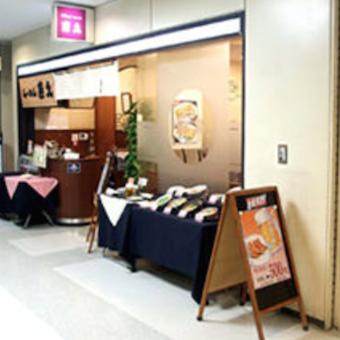 週2日・1日4h〜OK☆味は良好!人間関係も良好!老舗ラーメン店で働こう!