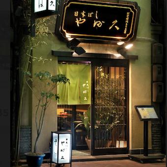 【タダ飯クーポンあり】時給1100円☆30代40代の主婦が活躍♪老舗蕎麦屋で働こう!