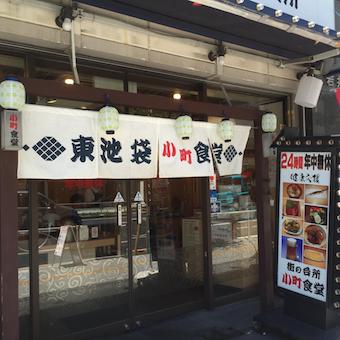 【24時間営業】だから働き方は自由☆数々のおふくろの味を学べる大衆食堂☆まかないあり◎