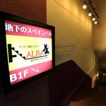 時給1100円★フリーターは時給1200円♪将来お店を持ちたい人歓迎!活気あふれるスペインビストロ♪
