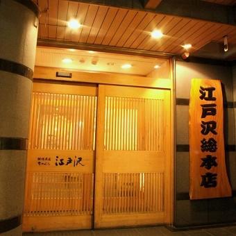 ちゃんこ鍋だけではない!美味しい料理の揃う江戸沢でアルバイト♪