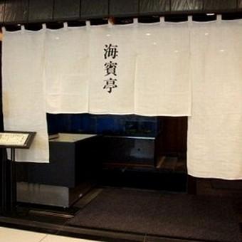 【東京のど真ん中】生け簀とあなたがお客様をお出迎え!【ディナータイム時給1100円】