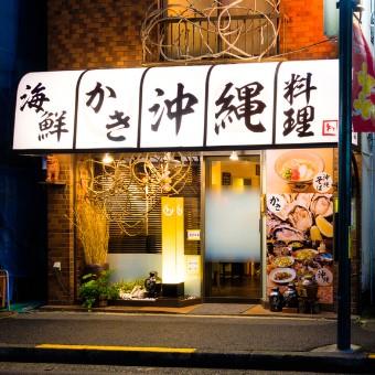 ラストまで出来る方大歓迎!!みんなの好きが集まる心地よい沖縄料理店はオーナー夫婦が営む