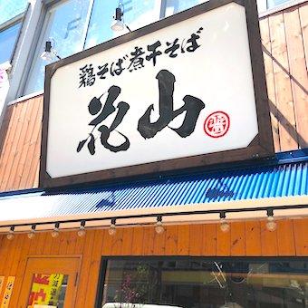 【接客&調理】ラーメンが好き!ラーメンで独立したい!鶏そば・煮干しそば店で働こう〜♪