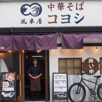 【髪色・髪型自由】オープンしたての新しいラーメン店♪清潔感溢れる店内で働きましょう!