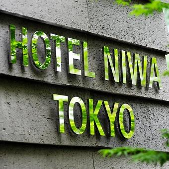 ミシュラン掲載経験のホテルにあるレストランで洗い場のお仕事♪