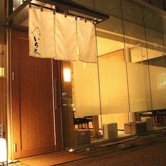 【キッチン・和食経験者歓迎】世界で評価されるミシュラン★獲得店で割烹と十割蕎麦を学ぶ。
