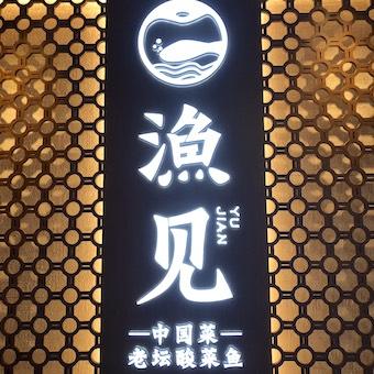 中国で今話題の店舗が日本に初上陸、浅草蔵前に堂々オープン!