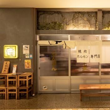 丸の内OLに支持される大衆酒場のような焼肉店。今日もお客様に肉エネルギー注入して明日の活力を提供する