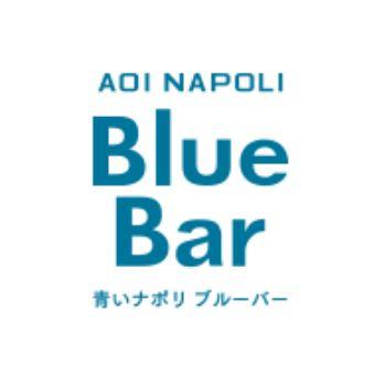 本郷の人気店「青いナポリ」併設の大人の隠れ家でのバーテンダー。