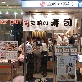 通勤が超便利!エキナカのスタンディング寿司バーで働こう!初心者大歓迎!