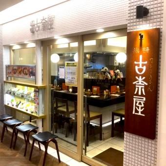 JR「上野駅」中央改札口を出てすぐ、「アトレ上野」EAST2Fにあるアットホームなお店です♪