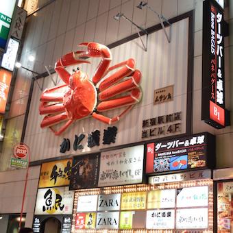 新宿駅から地上に出ずに通勤できる♪「かに料理」店で着物を着て接客☆作法も学べる♪