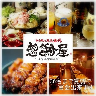 まかない食べ放題!大阪の味を食べて覚えて調理する!週2日 1日4h〜