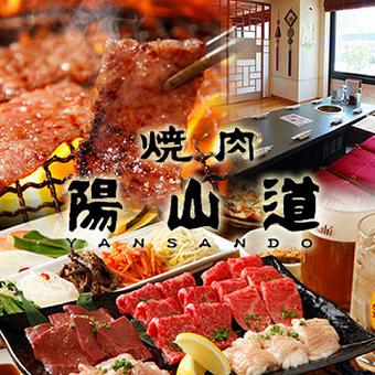 高級焼き肉店★働きながらハッピーオーラアップ↑↑
