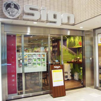 誰もがくつろげる「最高の待ち合わせ場所」を目指して!!!五反田駅すぐのカフェでホールスタッフ!