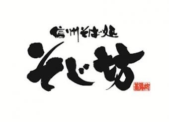 <週2日・1日4h〜>こだわり自家製粉そばの専門店で調理スタッフ募集中!!!