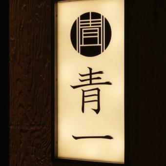 青山のおしゃれな和牛と土鍋ごはんを楽しめるダイニングでキッチンバイト!《時給1300円!!》