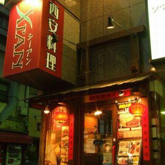 未経験者歓迎♪シフト自由度高し♪おいしい中華料理屋のホールで一緒に働こう!!