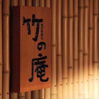 《銀座駅徒歩1分》どこよりも美味しい賄いが200円!天ぷらや刺身も出る☆人気の和食屋で働こう!