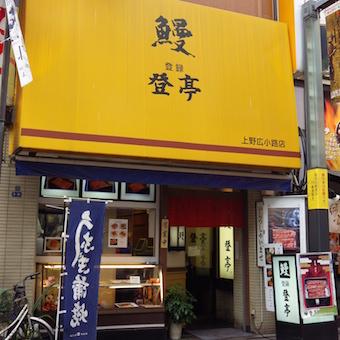 明るいスタッフ多数♪楽しくスキルアップ☆観光地の老舗うなぎ店で料理をしよう!