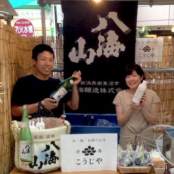 【オープニングスタッフ】麹や発酵食品に興味がある方必見!日本酒ブランド「八海山」のショップで販売!