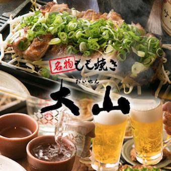 時給1100円◎土日祝は時給100円UP★大山鶏料理を学べる♪【タダ飯クーポン】