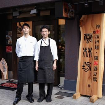 《時給1200円》人気店の担々麺と麻婆豆腐を作れるキッチンバイト☆
