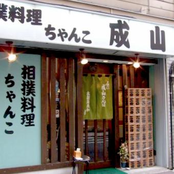 【タダ飯クーポンあり】時給1100円★まかないはちゃんこ鍋や刺身!笑顔と元気で接客しよう♪