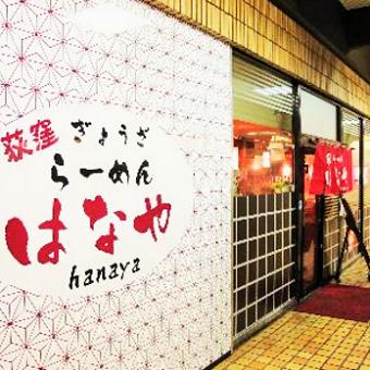 【荻窪駅徒歩0分】髪型・髪色・ピアス・ひげ自由OKの駅チカ・ラーメン店の接客バイト!賄いも食べ放題