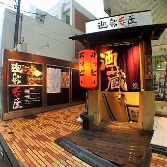 表参道駅 バー バイト
