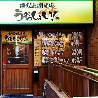 アットホームな九州居酒屋!接客も楽しくできちゃう明るいお店です☆