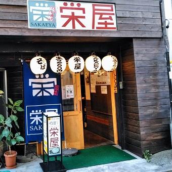 2017年2月OPEN☆無添加に拘るお蕎麦屋さんの【レジと簡単なホール】のお仕事!