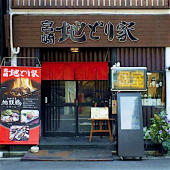 田原町駅から徒歩3分。浅草駅から徒歩5分。将来のれん分けして欲しいと言う意欲のある方大歓迎!
