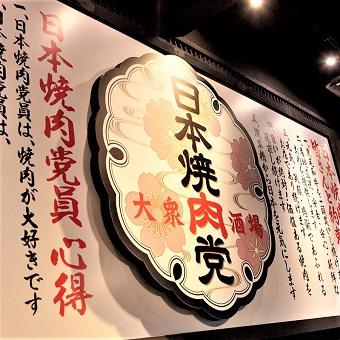 焼肉で日本を元気に!!!日本焼肉党のモットーです♪