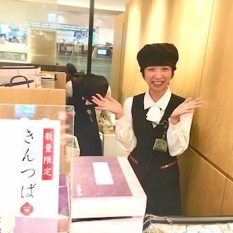 ☆時給1200円★奈良生まれの和菓子の販売で一期一会のおもてなし♪
