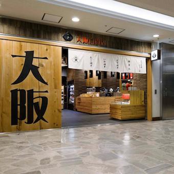 大阪人のソウルフードを提供!浪花のえぇもん、うまいもんが集まる東京で唯一の大阪のアンテナショップ♪