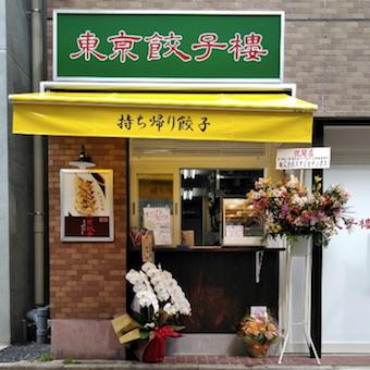 ☆時給1100円★テイクアウト専門店でデリバリー☆人気餃子をお届け!まかないもあり◎