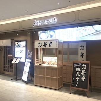 ≪時給1200円≫築地直送の本マグロが自慢!海鮮一品料理を提供する居酒屋でお弁当の販売調理スタッフ♪