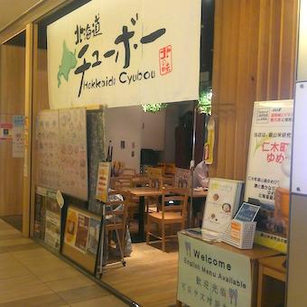 東京駅から直結で通勤便利♪北の大地を感じて働こう!
