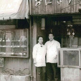 昭和30年代、先々代が早稲田で開業。今も昔も変わらず大事にしていることが今も生きています。