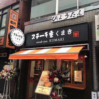 【オープニング】神田に新しくオープンするステーキ重専門店で調理・接客のバイト♪ランチ勤務大募集!