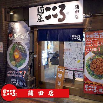 「台湾まぜそば」の人気有名店で働こう♪ピリ辛で過ごしたいフリーター大歓迎!!ランチ歓迎!